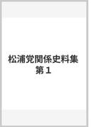 松浦党関係史料集 第1