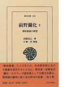 前野蘭化 2 解体新書の研究 (東洋文庫)(東洋文庫)