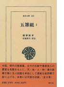 五雑組 1 (東洋文庫)(東洋文庫)