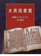 大英図書館 秘蔵コレクションとその歴史 日本語版