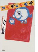 コモチのキモチ お気楽ママのヘラヘラ育児日記 (たまひよブックス)