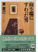 向う端にすわった男 (ハヤカワ文庫 JA ススキノ探偵シリーズ)(ハヤカワ文庫 JA)