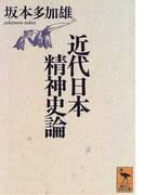 近代日本精神史論 (講談社学術文庫)(講談社学術文庫)