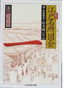 江戸名所図会 新訂 1 (ちくま学芸文庫)(ちくま学芸文庫)