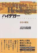 現代思想の冒険者たち 08 ハイデガー