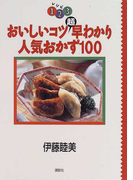 おいしいコツ超早わかり人気おかず100 (レシピ1・2・3)