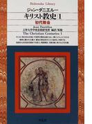 キリスト教史 1 初代教会 (平凡社ライブラリー)(平凡社ライブラリー)