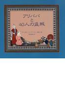 アリババと40人の盗賊 (評論社の児童図書館・絵本の部屋)