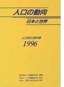 人口の動向日本と世界 人口統計資料集 1996