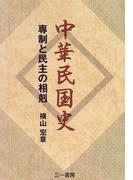 中華民国史 専制と民主の相剋
