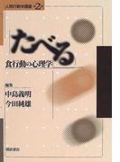 人間行動学講座 第2巻 たべる