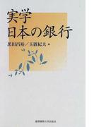 実学日本の銀行