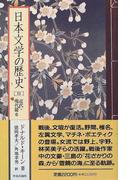 日本文学の歴史 15 近代・現代篇 6