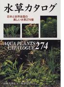 水草カタログ 日本と世界各国の美しい水草274種