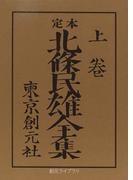 定本北条民雄全集 上 (創元ライブラリ)(創元ライブラリ)