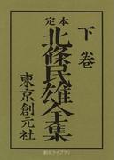 定本北条民雄全集 下 (創元ライブラリ)(創元ライブラリ)