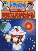 天体(地球・月 太陽・星の動き)がわかる (ドラえもんの学習シリーズ ドラえもんの理科おもしろ攻略)