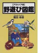 野遊び図鑑 (アウトドア術)