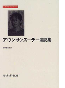アウンサンスーチー演説集 (みすずライブラリー)