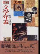 昭和文学年表 第6巻 昭和51年〜昭和63年