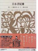新編日本古典文学全集 3 日本書紀 2 巻第十一仁徳天皇〜巻第二十二推古天皇