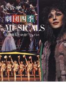 劇団四季MUSICALS 浅利慶太とロイド=ウェバー