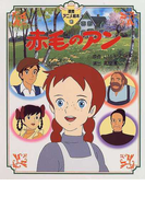 赤毛のアン (徳間アニメ絵本)