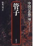 中国の思想 第3版 8 管子