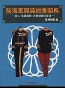 陸海軍服装総集図典 軍人・軍属制服、天皇御服の変遷