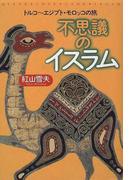 不思議のイスラム トルコ〜エジプト・モロッコの旅 (Trajal books)