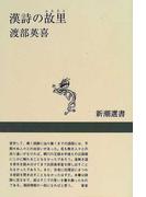 漢詩の故里 (新潮選書)(新潮選書)
