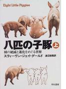 八匹の子豚 種の絶滅と進化をめぐる省察 上