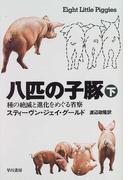 八匹の子豚 種の絶滅と進化をめぐる省察 下