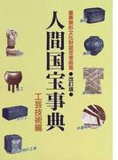 人間国宝事典 重要無形文化財認定者総覧 最新改訂版 工芸技術編