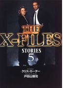 The X‐files Stories 5