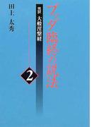 ブッダ臨終の説法 完訳大般涅槃経 2