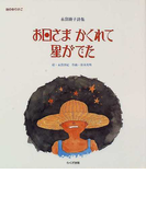 お日さまかくれて星がでた 幼児詩集 永窪綾子詩集 (詩のゆりかご)