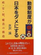 勲章制度が日本をダメにする 政・官・財、癒着の構造 (三一新書)
