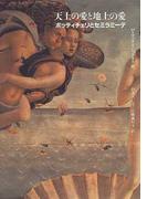 天上の愛と地上の愛 ボッティチェリとセミラミーデ