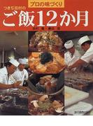 つきぢ田村のご飯12か月 プロの味づくり