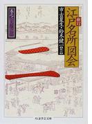 江戸名所図会 新訂 2 (ちくま学芸文庫)(ちくま学芸文庫)
