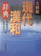 大修館現代漢和辞典