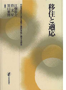 移住と適応 中国帰国者の適応過程と援助体制に関する研究
