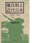 徴兵制と近代日本 1868−1945