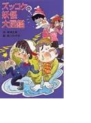 ズッコケ妖怪大図鑑 (ポプラ社文庫 ズッコケ文庫)(ポプラ社文庫)