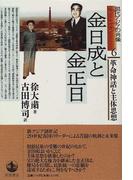 現代アジアの肖像 6 金日成と金正日