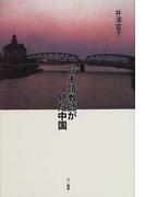 日本語教師が見た中国