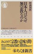 日本人はなぜ無宗教なのか (ちくま新書)(ちくま新書)