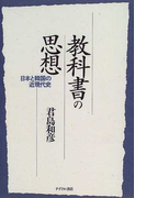 教科書の思想 日本と韓国の近現代史