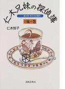仁木兄妹の探偵簿 雄太郎・悦子の全事件 2 妹の巻